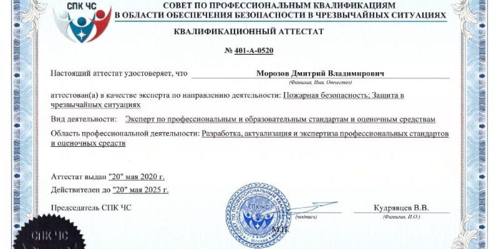 Морозов Д.В - СВК-обучение
